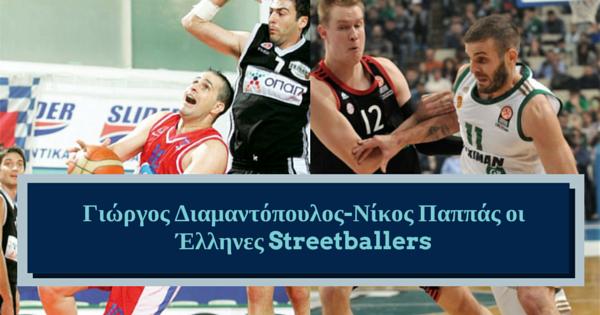 Γιώργος Διαμαντόπουλος- Νίκος Παππάς οι Έλληνες Streetballers (1)
